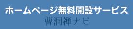ホームページ無料開設サービス「曹洞禅ナビ」
